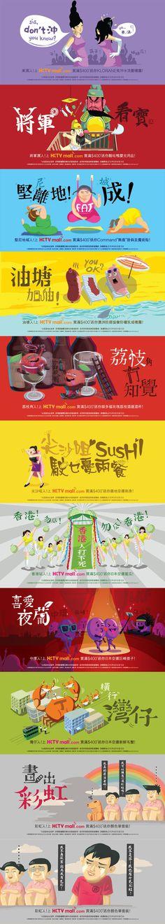 Advertising Ads, Creative Advertising, Digital Illustration, Graphic Illustration, Chinese Crafts, Typo Poster, Font Art, Japan Design, Design Research