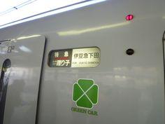 Prima classe, Treno「Izu-no-Odoriko」, Ikebukuro(Tokyo)→Kawazu(Izu)