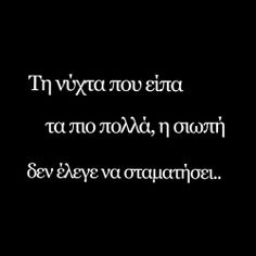 greek quotes τη νυχτα