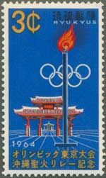 琉球郵便 3¢ ~1964 オリンピック東京大会沖縄聖火リレー記念~