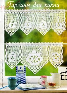 View album on Yandex. Crochet Curtain Pattern, Crochet Curtains, Curtain Patterns, Crochet Tablecloth, Diy Curtains, Annie's Crochet, Crochet Motifs, Thread Crochet, Crochet Doilies