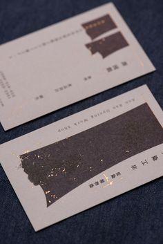 Ann Ran Dyeing Workshop 安染工坊 on Behance Paper Packaging, Packaging Design, Branding Design, Branding Ideas, Name Card Design, Banner Design, Japanese Art Styles, Minimalist Business Cards, Composition Design