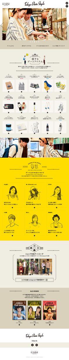 Tokyo Date Style LUMINE池袋 http://www.lumine.ne.jp/ikebukuro/magazine/3/
