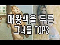 패왕색을 두른 그녀들 TOP3!!!!