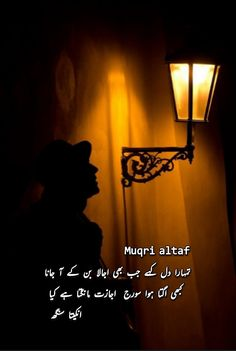 Image Poetry, Urdu Poetry, Silhouette, Movies, Movie Posters, Art, Art Background, Films, Film Poster