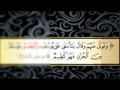 آيات قرآنية للتدريب على مخارج الحروف وصفاتها