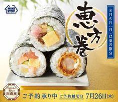 「恵方巻き」の画像検索結果 Fresh Rolls, Sushi, Ethnic Recipes, Food, Essen, Meals, Yemek, Eten, Sushi Rolls