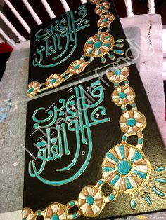 Islamic Calligraphy, Caligraphy, Calligraphy Art, Teal Eyes, Middle Eastern Art, Texture Painting On Canvas, Homemade Art, Ceramic Wall Art, Ramadan Decorations