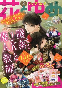 花とゆめ 2021年 #2 Manga Covers, Light Novel, Sora, Novels, Anime, Movie Posters, Magazine Covers, Icons, Film Poster
