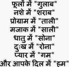 SEO, Web Design and Web Development Service Knowledge Worthy Sentence in Photo,Great line in Photo, Knowledge in Photo, Subichar in Photo I Love Her Quotes, She Quotes, Good Life Quotes, Jokes Quotes, Funny Quotes, Motivational Quotes, Welcome Quotes In Hindi, Welcome Quotes For Guests, Good Morning Friends Quotes