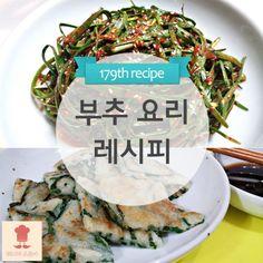 레시피스토어 - ▶조림 요리 레시피... : 카카오스토리 Magnolias, Kimchi, Noodle, Camembert Cheese, Food And Drink, Recipes, Magnolia Trees, Noodles, Recipies