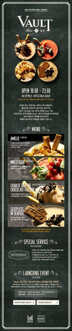 메가박스 Restaurant Advertising, Restaurant Flyer, Web Design, Food Design, Restaurant Vouchers, Restaurant Promotions, Email Design Inspiration, Event Banner, Promotional Design