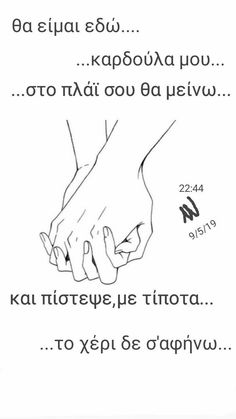 Love Questions, Words Quotes, Sayings, Greek Words, Greek Quotes, Forever Love, Movie Quotes, Love Story, Wisdom