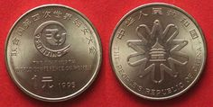 1995 China CHINA 1 Yuan 1995 UN WOMEN CONFERENCE Nickel plated steel UNC SCARCE! # 89543 UNC