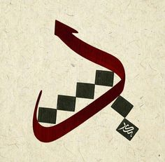 Bekir Četintaš - Dâl Calligraphy Lessons, Arabic Calligraphy Art, Linocut Prints, Religious Art, Alphabet, Symbols, Letters, Drawings, Anatomy