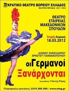 Οι Γερμανοί Ξανάρχονται, στο Κρατικό Θέατρο Βορείου Ελλάδος