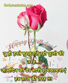 Top 10 Happy Birthday Status In Hindi Shayari In Hindi, Shayari Image, Birthday Images Hd, Happy Birthday Status, Status Hindi, Love Status, Romantic Love Quotes