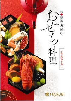 おせち料理 | 2014年 丸栄 New Year Menu, Chinese New Year Food, Food Promotion, Menu Layout, Food Menu Design, Food Advertising, Bulgogi, Food Backgrounds, Food Photography Styling