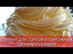 СЛИВКИ 35% ДЕЛАЕМ САМИ - YouTube
