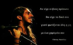 . Greek Quotes, Music Lyrics, Good Vibes, Wise Words, Quotations, Psychology, Romantic, Songs, Love