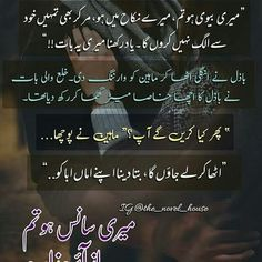 Bossy Quotes, Funny Girl Quotes, Famous Novels, Best Novels, My Poetry, Poetry Quotes, Urdu Poetry, Best Quotes In Urdu, Urdu Quotes