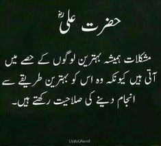 """Find and save images from the """"UrDu Quotes /SaYiNgs / PoEtRy"""" collection by Angel Pearl :) (Mild_precious_pearl) on We Heart It, your everyday app to get lost in what you love. Inspirational Quotes In Urdu, Urdu Quotes Islamic, Poetry Quotes In Urdu, Religious Quotes, Quotations, Islamic Dua, Hazrat Ali Sayings, Imam Ali Quotes, Urdu Words"""