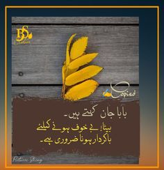 Girly Quotes, Life Quotes, Pictures On String, Urdu Funny Quotes, Beautiful Lines, Poetry, Deep Quotes, Memories, Writing
