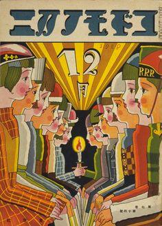 "Takeo Takei for the legendary illustrated magazine Kodomo no kuni (""Children's Land"")  1928 (vol. 7, n. 14)"