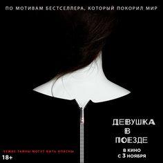 Обогнав конкурентов, картина ДЕВУШКА В ПОЕЗДЕ заняла первое место в американском прокате. Смотрите в российских кинотеатрах с 3 ноября.