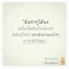 You can talk behind my back but they have to be true, you have to know it by heart. Don't make yourself look brainless. Talking Behind My Back, Thai Words, Funny Captions, Words Quotes, Funny Quotes, Cards Against Humanity, Mood, Gossip, Heart