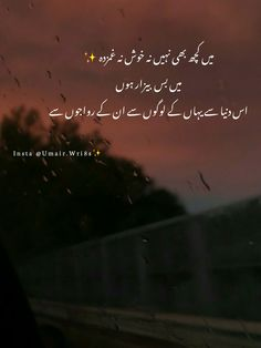 Hurting Heart Quotes, Sad Broken Heart Quotes, Soul Love Quotes, Life Quotes, Poetry Quotes In Urdu, Best Urdu Poetry Images, Love Poetry Urdu, Loneliness Quotes, Longing Quotes