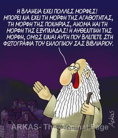 Funny Greek, Funny Drawings, Funny Images, Kai, Laughter, Funny Quotes, Jokes, Sayings, Life