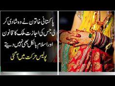 Pakistani Khatoon ne Intehai Sharamnak Shadi kar Li - پاکستانی خاتون کا ...
