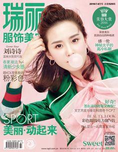 瑞麗 Reily China April 2016, 劉詩詩