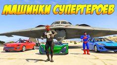 Мультики про машинки Человек паук и Супермен гоняют на своих машинках и ...