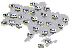 Коды и серии автономеров областей Украины.