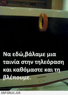 Α καλά Greek Memes, Funny Greek Quotes, Funny Qoutes, Funny Cat Memes, Funny Texts, Funny Images, Funny Photos, We Love Minions, Sarcasm Humor