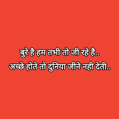 Quotes #quotes #life #hindi #positive #creative