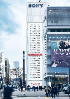 Ad Design, Graphic Design, Gifu, Print Ads, Memorial Day, Skyscraper, Life Hacks, Advertising, Japan