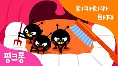 핑크퐁과 함께 즐거운 치카치카 양치하자! | 치카송 | 핑크퐁! 생활습관동요 chika chika~