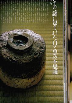 Fujisan Raku Chawan Kodai (Cup For Japanese Tea Ceremony)