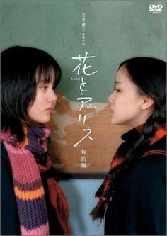 岩井俊二 / 花とアリス 2004(日本)