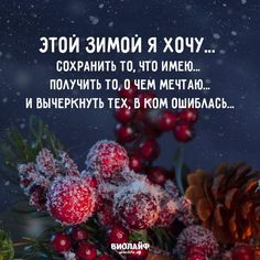 People Quotes, Me Quotes, Qoutes, Motivational Quotes, Russian Quotes, Text Pictures, Different Quotes, Positive Thoughts, Beautiful Words