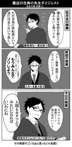 【実録】古典の赤葦先生【HQ!!】 [4] Akaashi Keiji, Sugawara Koushi, Chibi Sketch, Haikyuu 3, Bokuaka, Kuroko, Japanese Culture, Anime Chibi, Manga