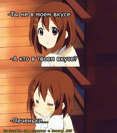 Аниме любовь приколы Anime Meme, Russian Jokes, Lol, Art Memes, Pastel Art, Marceline, Anime Art, Comics, Funny