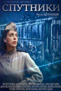 Сериал Спутники 1,2,3,4 серия 2016 все серии смотреть онлайн бесплатно