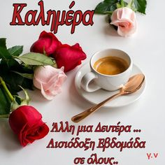 Good Morning World! Good Morning Happy Thursday, Good Morning Post, Good Morning World, Morning Joe, Good Morning Greetings, Coffee Art, Coffee Shop, Good Morning Flowers Pictures, Good Evening Messages