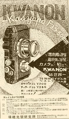 kwanon_d_02-kayaspa-lens-ad-image-circa-1934-35.jpg (529×911)