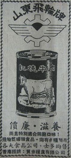 1957年廣告。這款紅燒牛肉可能少見,不過罐頭以價廉、滋養,而且特別適合同胞口味,擺明以此與外國進口的罐頭抝手瓜,爭取平民大眾的消費者。