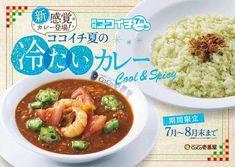 夏っぽい色のバナー・ポスター・デザイン集めました[デザイン] | おむすび Food Graphic Design, Food Menu Design, Food Poster Design, Web Design, Web Banner Design, Japanese Graphic Design, Banners Web, Food Promotion, Logos Retro
